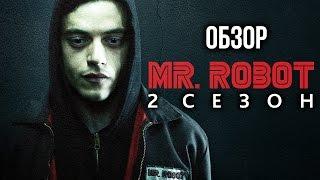 Мистер Робот, 2 сезон - Сериал, который трахнул общество (Обзор)