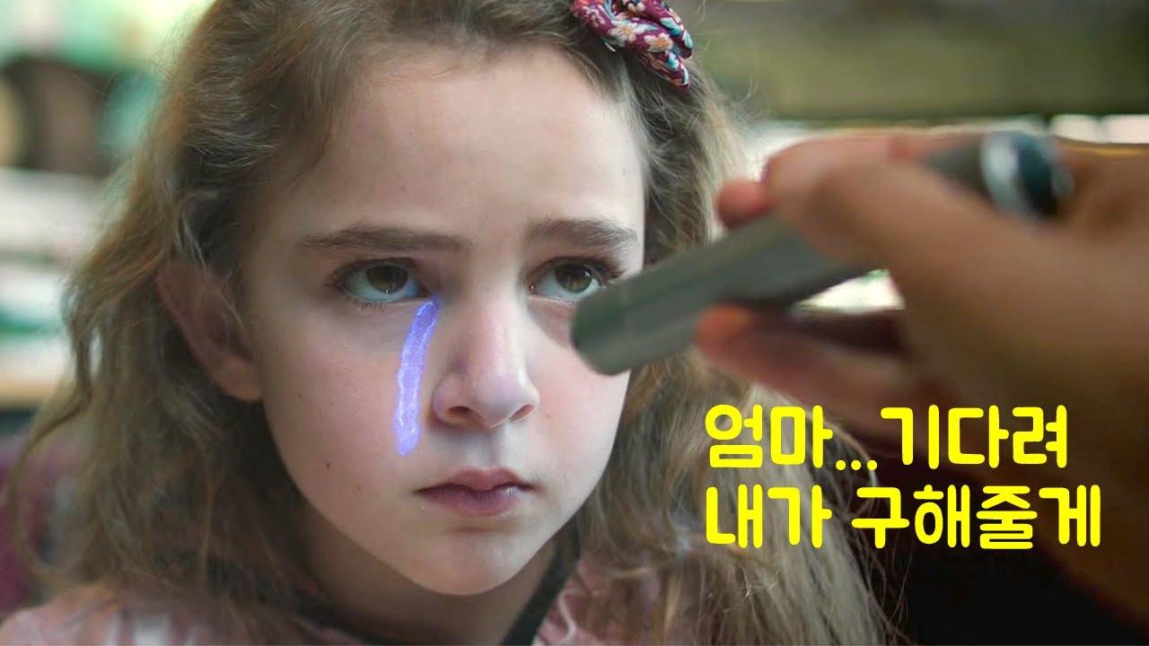 사기급 초능력을 가진 소녀의 엄마를 죽이려던 인간들의 최후 (몰입도★★★★★) _영화 '프릭스' 리뷰