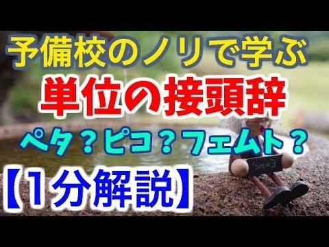 1分解説】単位の接頭辞(ナノ、メ...