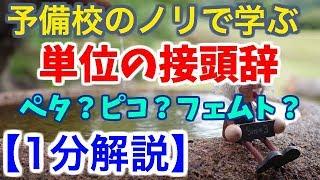【1分解説】単位の接頭辞(ナノ、メガ、ギガなど)【科学雑学】