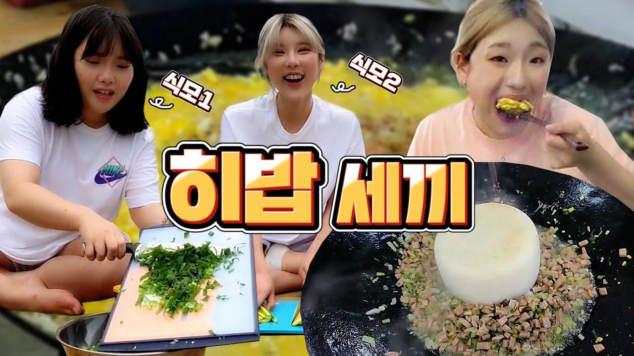 [히밥세끼솥뚜껑편] 밥한솥 계란한판 볶음밥으로 가볍게 시작 with 덕자전성시대,히밥 [풀영상3-1]