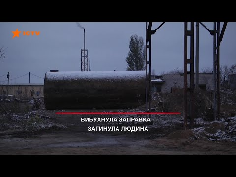 Надзвичайні новини. ICTV: Робітник поліз із болгаркою до цистерни на АЗС - його вибухом перекинуло через паркан
