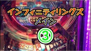 【メダルゲーム】インフィニティリングズ ③ メイン【JAPAN ARCADE】