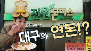 |맛집 먹방|맛있는녀석들 김민경 추천 대구 맛집 전원돈…