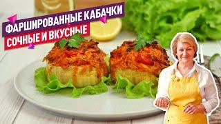 🍽️Вкусные ФАРШИРОВАННЫЕ КАБАЧКИ в духовке с фаршем Рецепт фаршированных кабачков с фаршем и овощами