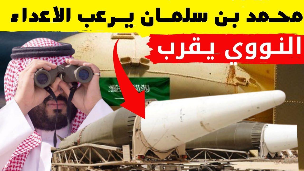 ورد الأن l الأمير محمد بن سلمان ينفذ تهـيدده وير عـ ب ايـ را ن بالـنو و ي