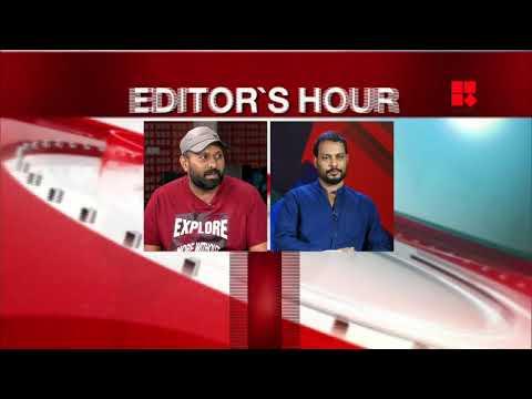 പാട്ടിലെവിടെ മതനിന്ദ? | EDITOR'S HOUR | Shaan Rahman | Omar Lulu | Priya P Varrier Reporter Live