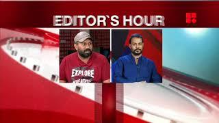പാട്ടിലെവിടെ മതനിന്ദ? | EDITOR'S HOUR | Shaan Rahman | Omar Lulu | Priya P Varrier_Reporter Live
