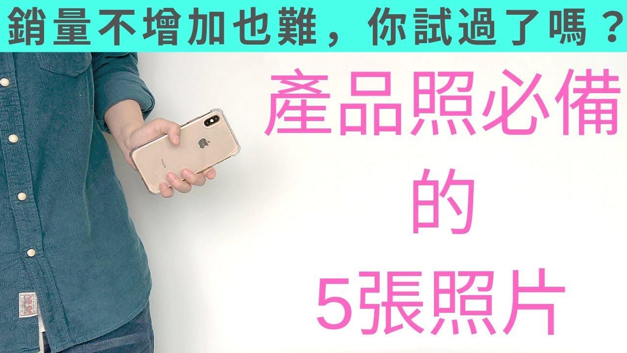 手機拍照教學   手機拍產品照必備的5張照片,為你的產品拍出自身的優勢,你知道了嗎?小藍湖產品形象專家 ...