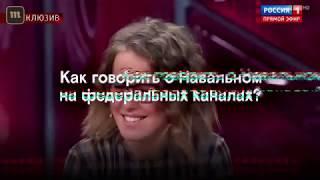 Ксения Собчак и Андрей Малахов в прямом эфире обсуждают Того Кого Нельзя Называть