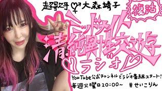 復活!大森靖子ミッドナイト清純異性交遊ラジオ 2020.6.2 #せいこりん