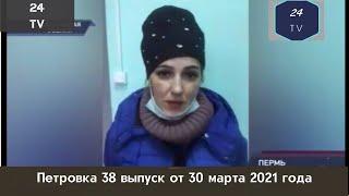 Петровка 38 выпуск от 30  марта 2021 года