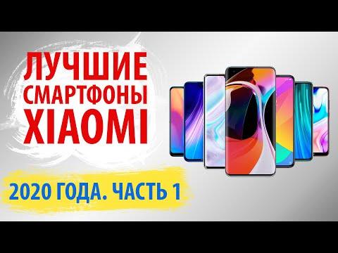 ТОП—7. Лучшие смартфоны Xiaomi 2020 года. Рейтинг на Апрель!