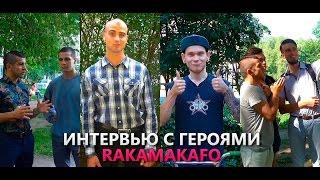 Интервью с героями / Rakamakafo Heroes