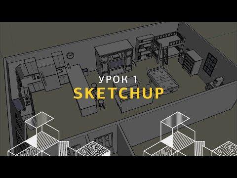 Дизайн интерьера в SketchUp. Создание стен и проемов. Урок 1.