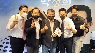 (부산)박정희대통령뮤지컬 조원진대표님과 청년들