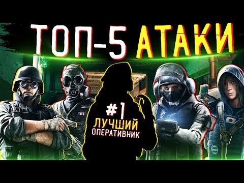 Топ 5 ЛУЧШИХ Оперативников Атаки в Rainbow Six Siege