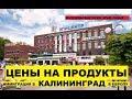 Цены на продукты в Калининграде. Переезд, иммиграция в Калининград, в Европу. Плюсы, минусы #10