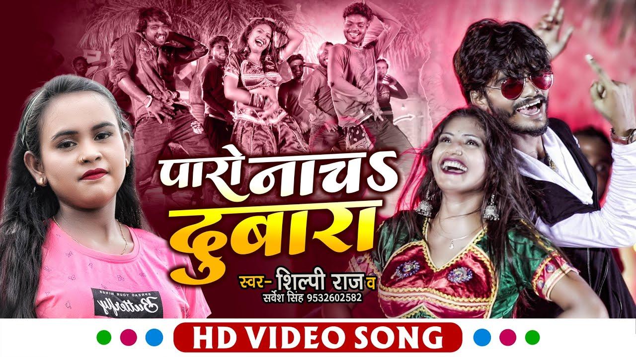 #Video   #शिल्पी_राज का एक और हिट गाना   #Rani   पारो नाचS दोबारा   #Sarvesh Singh   Bhojpuri Song