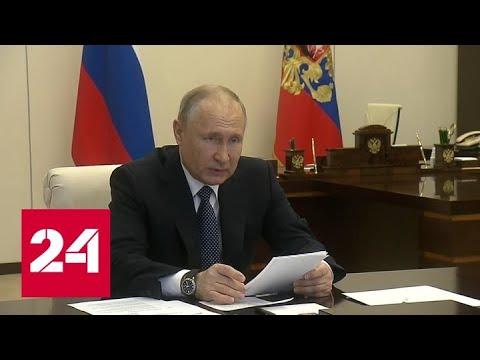 Путин допустил возможность сокращения количества нерабочих дней в апреле - Россия 24