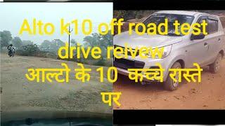 Alto k10 off road test drive reivew // Alto k10 2018 // alto