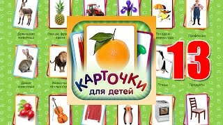 Учебные Карточки (Домана) для детей №13 - Формы и фигуры
