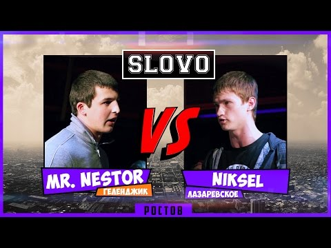 SLOVO | Ростов - Mr.Nestor vs. Niksel (#БитваГородов)