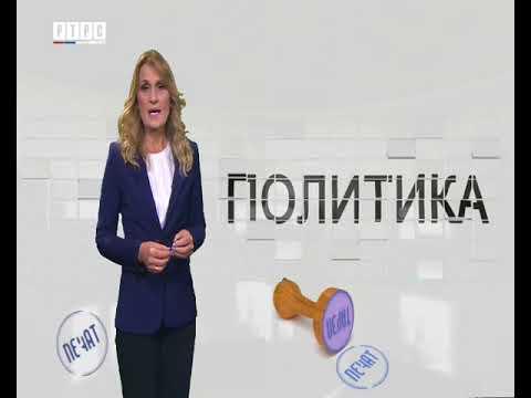 TV emisija Pečat - politički magazin