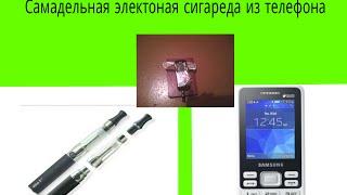 как сделать эектроную сигарету из телефона