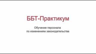 ББТ-практикум: Обучение персонала по изменениям законодательства