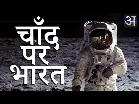 India on Moon. चाँद पर भारत। Story of Naveen Jain and his Moon Express