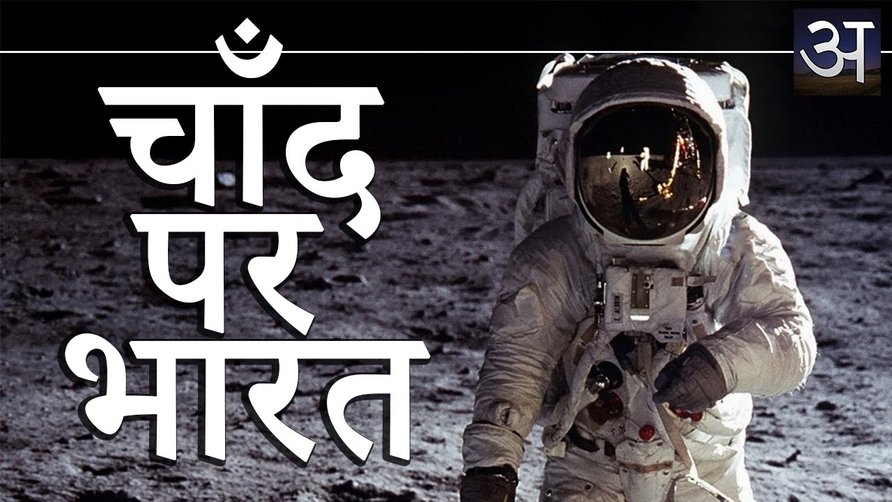 India on Moon  चाँद पर भारत। Story of Naveen Jain and his Moon Express