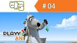 [빼꼼(Benard Bear) 시즌2] 4화 낚시