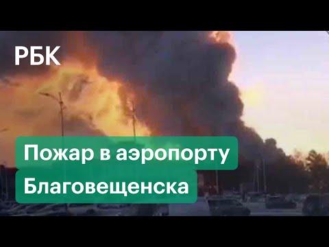 «Не скоро полетим в Таиланд» — видео пожара в аэропорту Благовещенска