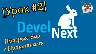 DevelNext [Урок #2] - Прогресс Бар с Процентами