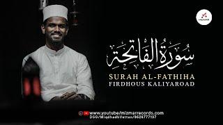 Sura Al Fathiha | Melting | Emotional recitation | Firdhous Kaliyaroad