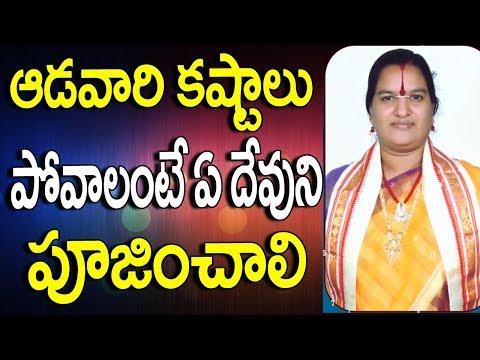 ఆడవారి కష్టాలు పోవాలంటే ఏ దేవుడిని పూజించాలి - Ladies Problems In Telugu - Astrology Remedies