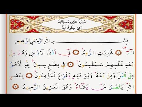 Surah Ar Room - Saad Al Ghamdi surah rum with Tajweed