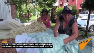Как делают одеяла из овечьей шерсти в Батуми, рассказали мастерицы