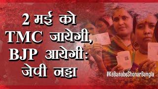 Bengal Elections I हमने माँगा सबका साथ, Mamata ने सिर्फ एक समुदाय से इकट्ठा होने को कहाः BJP
