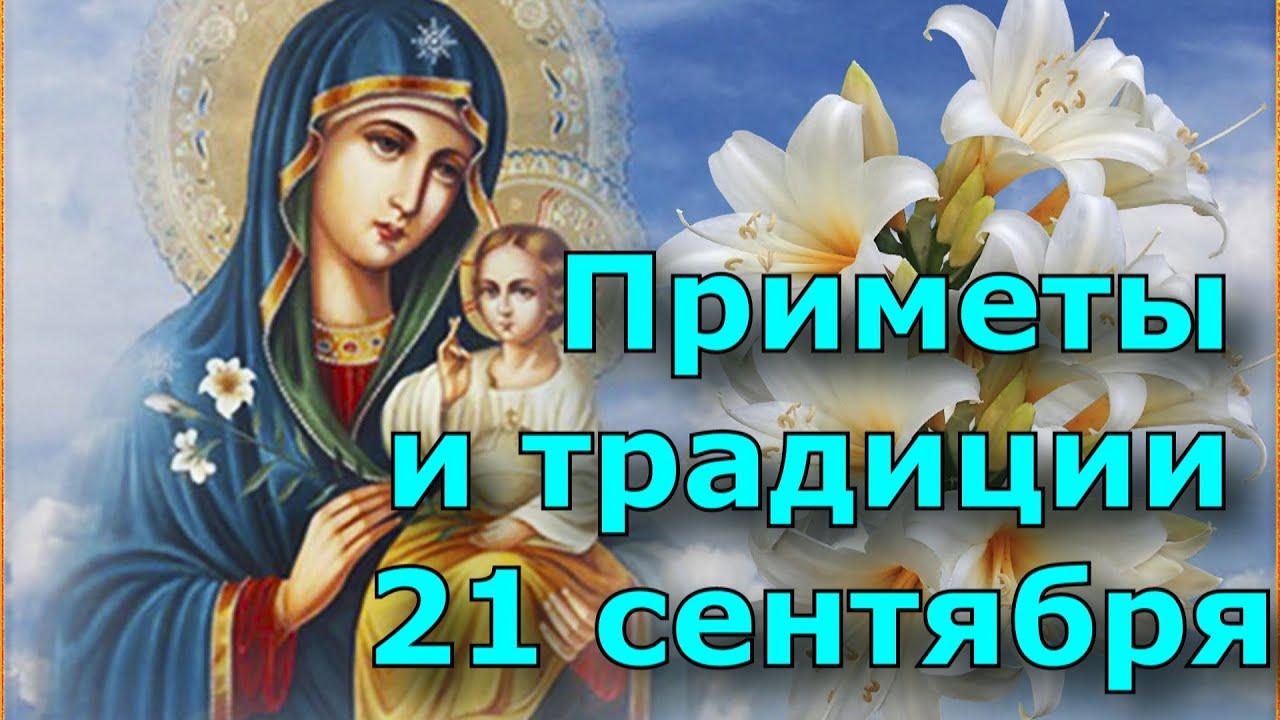 Приметы и традиции 21 сентября. Рождество Пресвятой Богородицы