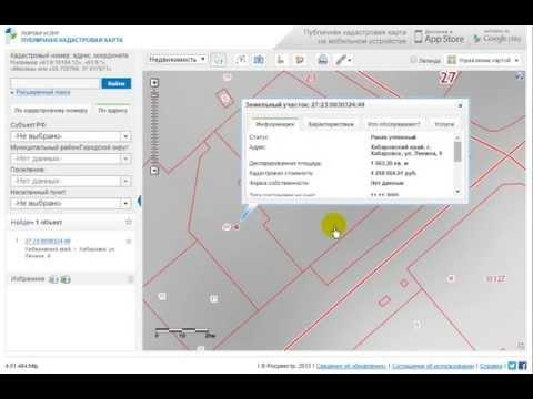 Как узнать кадастровую стоимость земельного участка Онлайн
