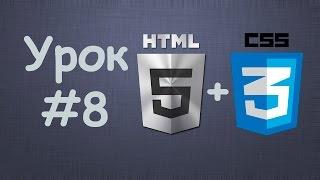 Создаем сайт на HTML5 + CSS3 | Урок №8 - Стили для форм. Создаем странички с формами