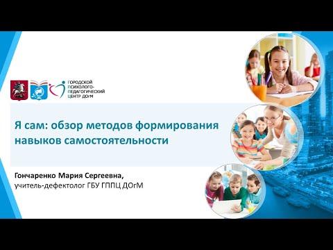Я сам: обзор методов формирования навыков самостоятельности у детей с РАС. Мария Гончаренко
