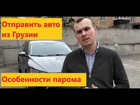 Паром, отправить автомобиль из Грузии, как сделать, процедура, если купил авто