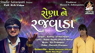 RONA NE RAJVADA Vishal Hapor Latest Gujarati DJ Song 2017 FULL HD VIDEO RDC Gujarati