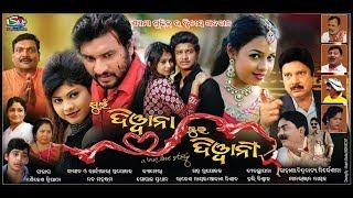Teaser Muin Diwana Tui Diwani // New Sambalpuri Sambalpuri Film // PP Production