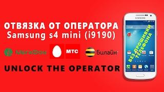 Отвязка от сотового оператора МТС Мегафон Билайн Samsung Galaxy S4 mini i9190