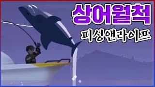진짜 잘만든 힐링 낚시 게임ㅋㅋㅋ상어 잡기 개꿀잼이네ㅋㅋㅋㅋ : 피싱앤라이프