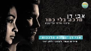 מלכה בלי כתר - אבי דן - קריוקי ישראלי מזרחי